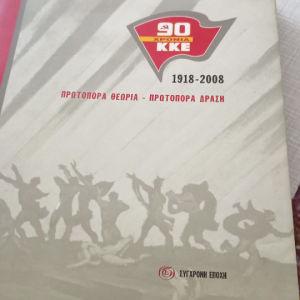 90 χρόνια ΚΚΕ: 1918-2008