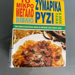 το μικρό μεγάλο βιβλιο Ζυμαρικά & ρύζι
