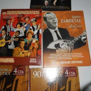 4 CD ΛΑΙΚΑ ΚΑΙ ΑΠΟ ΤΩΝ ΕΛΛΗΝΙΚΟ ΚΙΝΗΜΑΤΟΓΡΑΦΟ