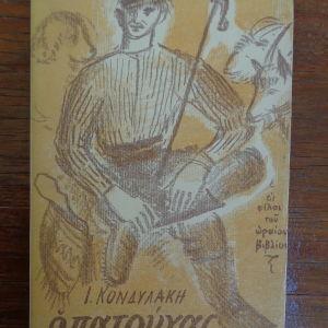 """Κονδυλάκης Ι., «Ο Πατούχας».  Εκδόσεις """"Οι φίλοι του ωραίου βιβλίου"""", Αθήναι, 1955.  207 σ.  Επιμέλεια: Σοφία Μαυροειδή – Παπαδάκη.  Αρχικά εξώφυλλα.  Άκοπο αντίτυπο."""