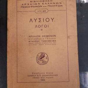 ΛΥΣΙΟΥ ΛΟΓΟΙ  Β 1939