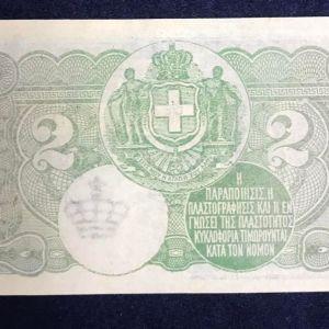 2 δρχ 1917