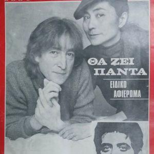 ΜΟΥΣΙΚΟ ΕΞΠΡΕΣ Τεύχος 29 έτος Β' (2 Ιανουαρίου 1981)