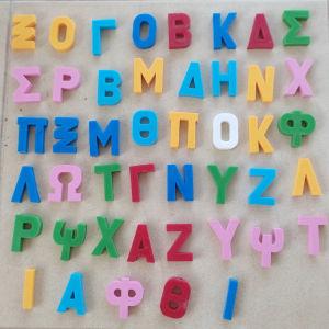 Αριθμοι και γραμματα