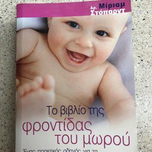 Βιβλίο της φροντίδας του μωρού