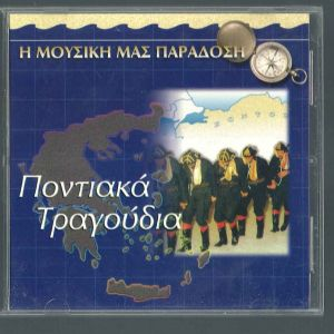 CD - Ποντιακά τραγούδια