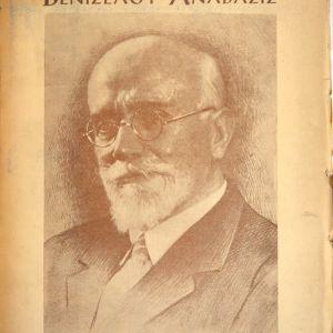 Βενιζέλου Ανάβασις - Ευαγγ.Μελιγκουνάκη 1955