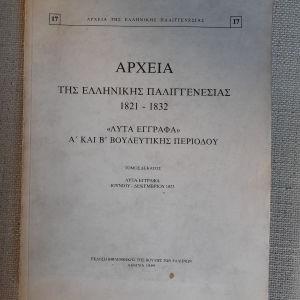 Αρχεια της Ελληνικης παλιγγενεσιας 1821,1832