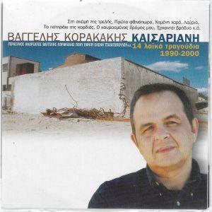 CD / ΒΑΓΓΕΛΗΣ ΚΟΡΑΚΑΚΗΣ / ΚΑΙΣΑΡΙΑΝΉ   / ORIGINAL CD