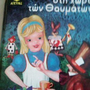 2 βιβλια παιδικα