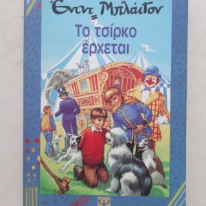 Το τσίρκο έρχεται - Blyton Enid