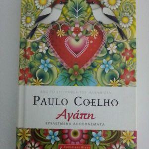 ΑΓΑΠΗ - Paulo Coelho