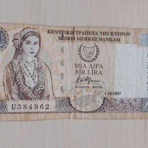 1 ΚΥΠΡΙΑΚΗ ΛΙΡΑ / CYPRUS 1 POUND 1997