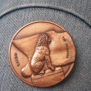 Αναμνηστικό μετάλλιο
