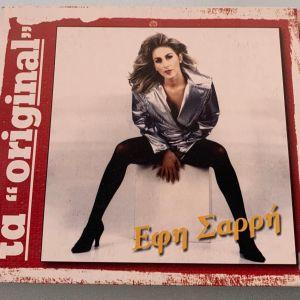 Έφη Σαρρή - Τα original cd