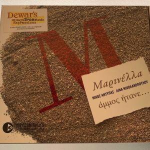 Μαρινέλλα - Άμμος ήτανε cd album