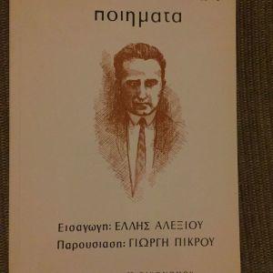 Καρυωτάκης Κώστας: Ποιήματα - Εκδόσεις Γ. Οικονόμου - 1981