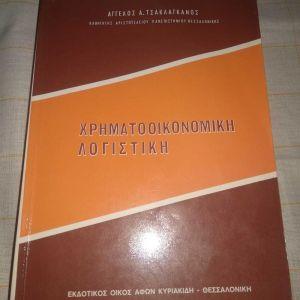Διάφορα Βιβλία Οικονομικών/Λογιστικών Σπουδών & Πληροφορικής