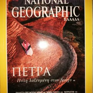 NATIONAL GEOGRAPHIC  ΠΕΡΙΟΔΙΚΑ