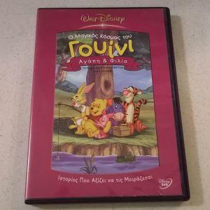 DVD ( 1 ) Ο Μαγικός Κόσμος του Γουίνι (Αγάπη & Φιλία)