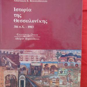ΙΣΤΟΡΙΑ ΤΗΣ ΘΕΣΣΑΛΟΝΙΚΗΣ 316 Π.Χ.-1983