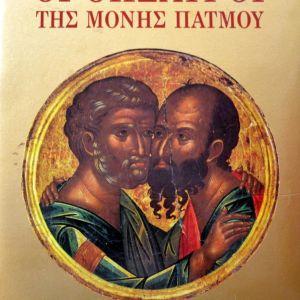 Βιβλίο- τόμος. Οι Θησαυροί της Μονής Πάτμου