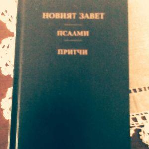 Η Αγία γραφή στα ρωσικά