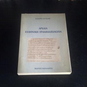 Jacqueline de Romily  Αρχαία Ελληνική Γραμματολογία