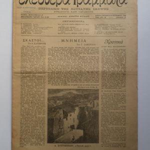 """ΠΑΛΙΑ ΠΕΡΙΟΔΙΚΑ. """" ΕΛΕΥΘΕΡΑ ΓΡΑΜΜΑΤΑ"""" ΠΕΡΙΟΔΙΚΟ ΤΗΣ ΖΩΝΤΑΝΗΣ ΣΚΕΨΗΣ .21.09.1945. Φιλολογικό περιοδικό .  Σε πολύ καλή κατάσταση."""