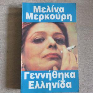 Γεννηθηκα Ελληνιδα - Μελινα Μερκουρη