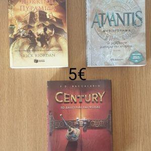 Εφηβικά βιβλία 1
