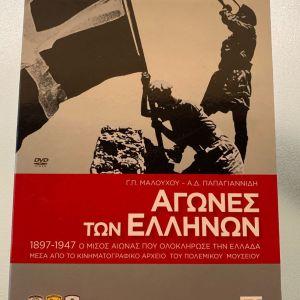 Αγώνες των Ελλήνων 1897-1947 ντοκιμαντέρ dvd