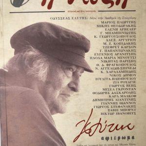 Η λέξη - ελληνική και ξένη λογοτεχνία - ειδικό τεύχος 106 - 1991