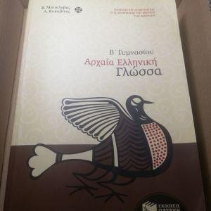 Βοήθημα Αρχαίας Ελληνικής Γλώσσας Β Γυμνασίου
