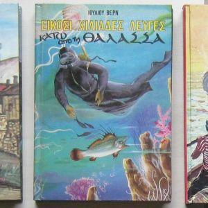 Ιούλιος Βερν - 3 βιβλία
