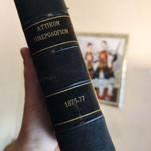 Αττικόν Ημερολόγιο Ειρηναίου Ασώπιου, 2 έτη ( 1876 + 1877) δεμένα σε δερματόδετο τόμο, σπάνιο συλλεκτικό έντυπο με γκραβούρες δυσεύρετο