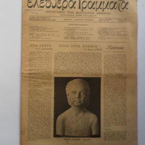 """ΠΑΛΙΑ ΠΕΡΙΟΔΙΚΑ. """" ΕΛΕΥΘΕΡΑ ΓΡΑΜΜΑΤΑ"""" ΠΕΡΙΟΔΙΚΟ ΤΗΣ ΖΩΝΤΑΝΗΣ ΣΚΕΨΗΣ . 05.10.1945. Φιλολογικό περιοδικό .Σελίδες 16.  Σε πολύ καλή κατάσταση."""