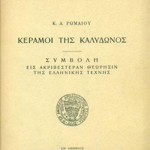 """ΠΑΛΙΑ ΒΙΒΛΙΑ. """" ΚΕΡΑΜΟΙ ΤΗΣ ΚΑΛΥΔΩΝΟΣ """" Κ.Α.ΡΩΜΑΙΟΥ.Αθήνα , 1951. Σελίδες 144. Με πλούσια εικονογράφηση. Σε πολύ καλή κατάσταση."""