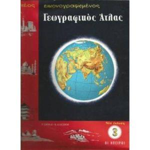 ΝΕΟΣ ΕΙΚΟΝΟΓΡΑΦΗΜΕΝΟΣ ΓΕΩΓΡΑΦΙΚΟΣ ΑΤΛΑΣ-1993