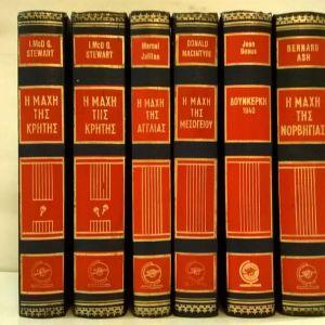 Οργανισμός Πολεμικών Εκδόσεων ( 6 βιβλία )