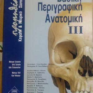 Ακαδημαϊκά Βιβλία Ιατρικά