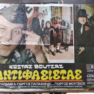 Αφίσες ελληνικού κινηματογράφου (πακέτο 10 τμχ) - Νο 6