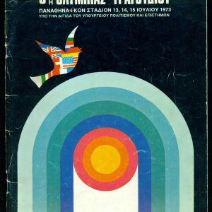 """ΠΑΛΙΑ ΒΙΒΛΙΑ. """" 6η ΟΛΥΜΠΙΑΣ ΤΡΑΓΟΥΔΙΟΥ """". Ο ΕΠΙΣΗΜΟΣ ΚΑΤΑΛΟΓΟΣ. ΑΘΗΝΑΙ 1973. Σελίδες 80. ΜΕ ΦΩΤΟΓΡΑΦΙΕΣ ΟΛΩΝ ΤΩΝ ΕΡΜΗΝΕΥΤΩΝ."""