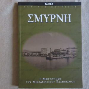 Σμυρνη - Η μητροπολη του Μικρασιατικου Ελληνισμου