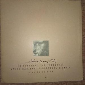 Δίσκος βινυλίου Μάνος Χατζιδάκις