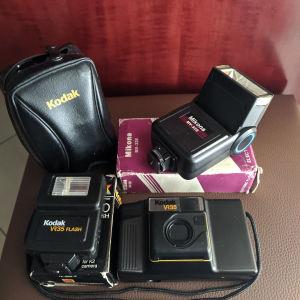 Φωτογραφική μηχανή Kodak με δύο φλας.