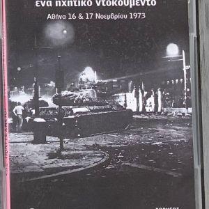 Εδώ Πολυτεχνείο Ένα Ηχητικό Ντοκουμέντο - Αθήνα 16 & 17 Νοεμβρίου 1973