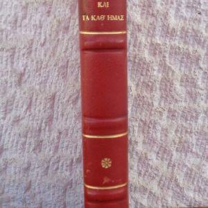 ΒΑΛΛΕΤΑΣ ΙΩΑΝΝΗΣ  Ο Σωκράτης και τα καθ' ημάς. Θεολογία του Σωκράτους  Το περί Προνοίας Δόγμα  Πραγματεία Γαλλιστί συγγραφείσα υπό Γουσταύου Δ' Εϊχθαλ   Λειψία, 1884   8o, σελ. κβ', 189
