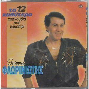 CD / ΓΙΑΝΝΗΣ ΦΛΩΡΙΝΙΩΤΗΣ / ORIGINAL CD