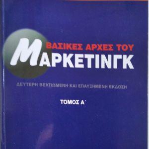 """Πωλείται το βιβλίο """"Βασικές αρχές του Μάρκετινγκ"""""""